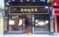 New Millennium Chinese Restaurant